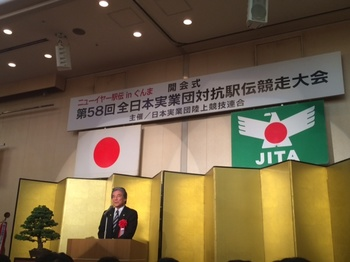 new year 駅伝 2014 2.JPG